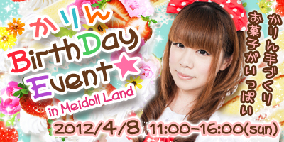 かりんBirthDayEvent in MeidollLand