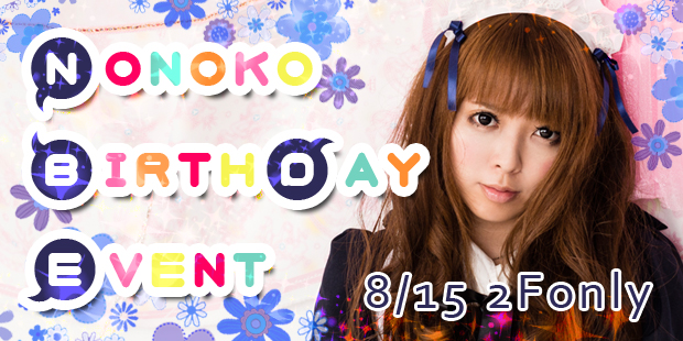 Nonoko BirthDay Event