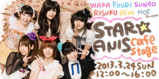 DS] 3/24(日) STAR☆ANIS cafesta...