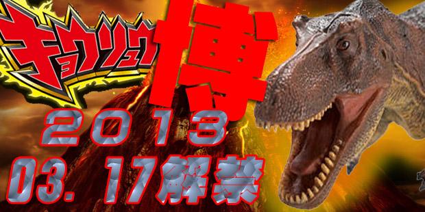 20130317恐竜博