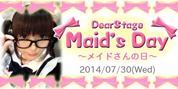 Maid's Day~メイドさんの日~