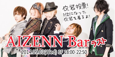 AIZENN Barラスト