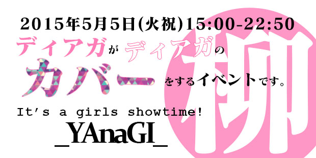 ds 5 5 火 it s a girls show time yanagi 秋葉原ディアステージ