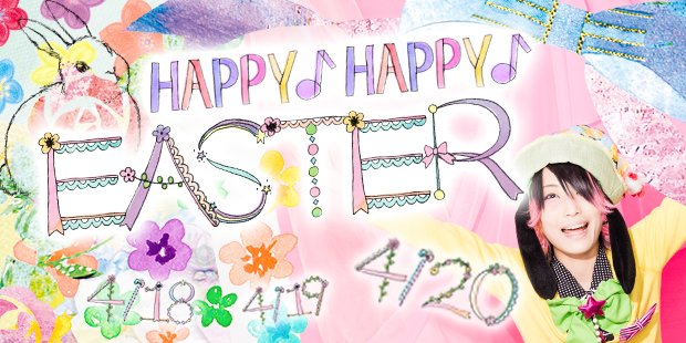 ディアステのHAPPY♪HAPPY♪EASTER