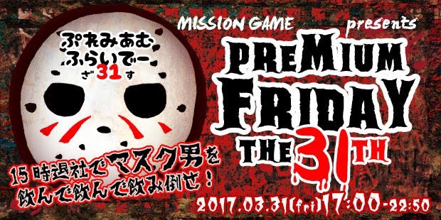 MISSION GAME presents  PREMIUM FRISAY THE31TH