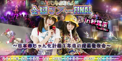 DJさわやかな2人組全国ツアーfinal in 秋葉原 〜日本あかちゃん化計画1年目の成果発表会〜