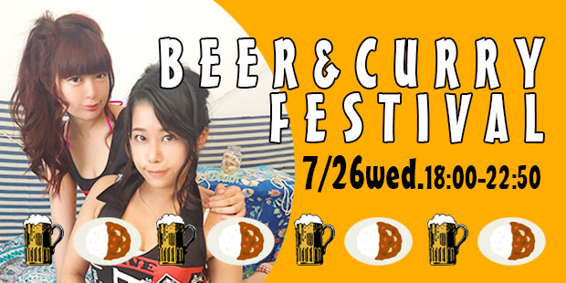 BEER&CURRY FESTIVAL