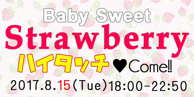 Baby Sweet Strawberry ハイタッチ♥Come!!