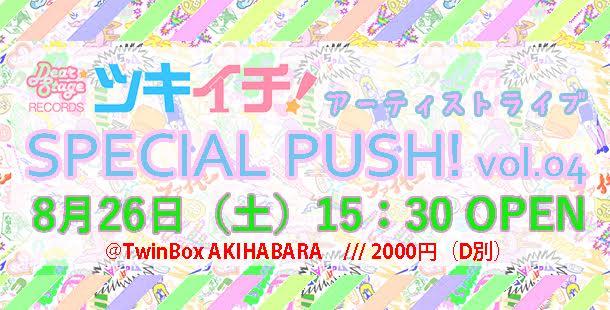 SPECIAL PUSH!Vol.04