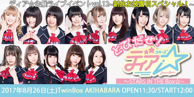 ディア☆主催ライブイベントvol.12~新曲お披露目スペシャル!~ とびだせ!ディア☆~STARS IN THE Box☆~