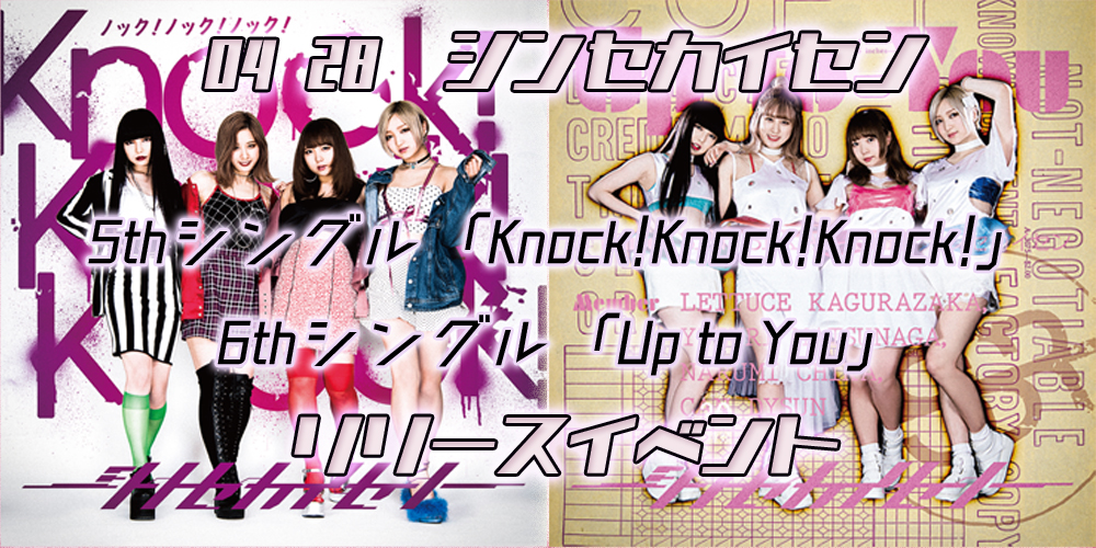 【4/28】『Knock!Knock!Knock!』『Up to You』リリイベ