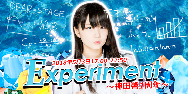 Experiment〜神田響1周年〜