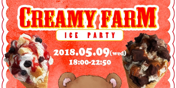 Creamy Farm-ICE PARTY-