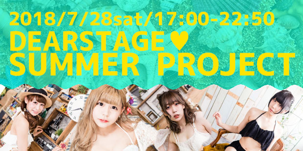 DEAR STAGE SUMMER PROJECT