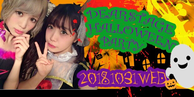 2018DEARSTAGE HALLOWEEN PARTY Day1