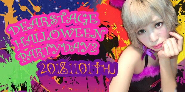 2018 DEARSTAGE HALLOWEEN PARTY Day2