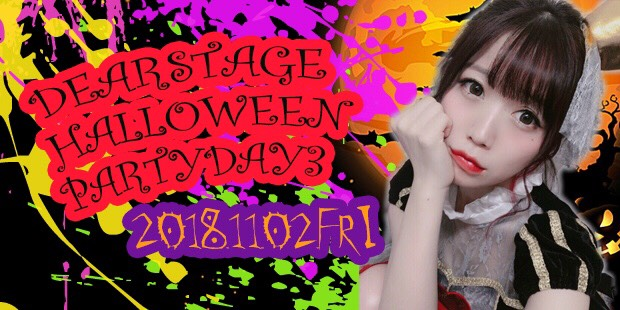 2018 DEARSTAGE HALLOWEEN PARTY Day3