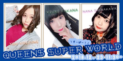 QUEENs SUPER すーぱー! WORLD