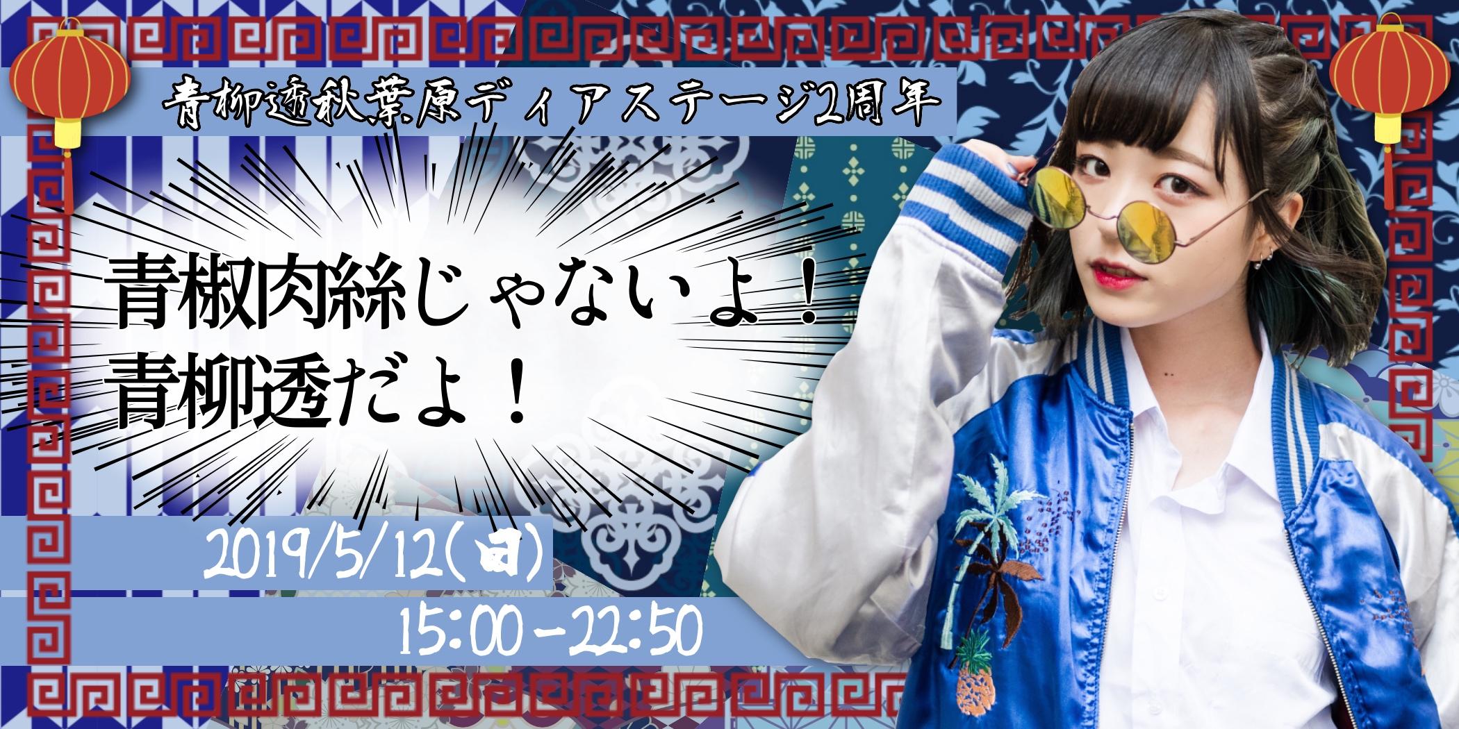 青柳透秋葉原ディアステージ2周年「青椒肉絲じゃないよ!青柳透だよ!」