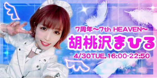 胡桃沢まひる Anniversary Event~7th HEAVEN~