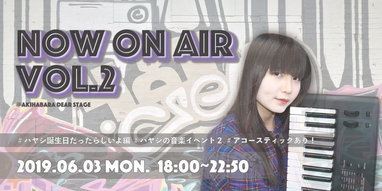 NOW ON AIR vol.2 ~ハヤシ誕生日だったらしいよ編~