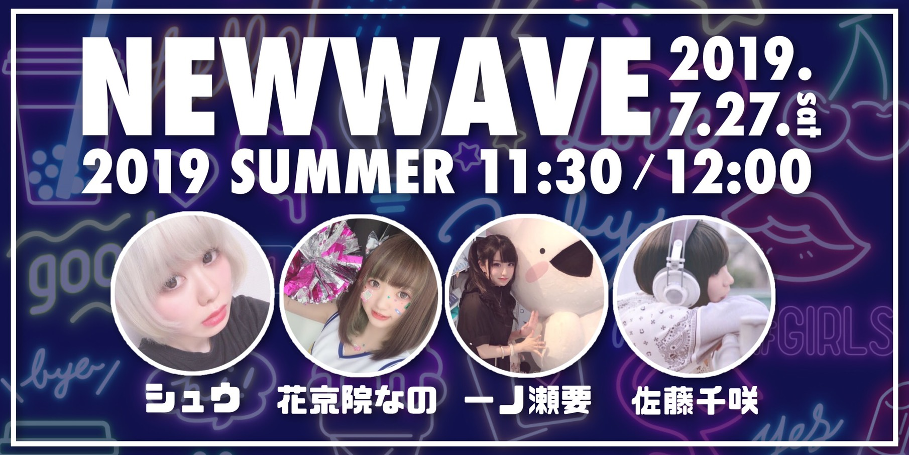NEW WAVE 2019 SUMMER