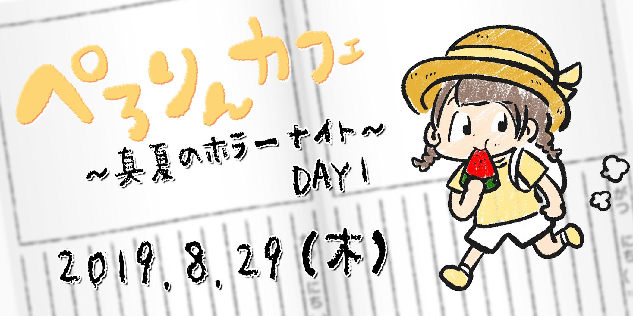 ぺろりんカフェ〜真夏のホラーナイトDay1〜