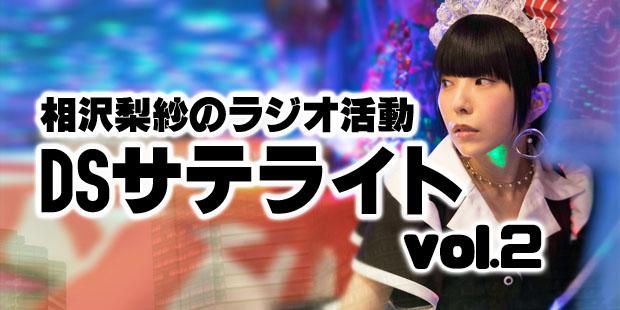 相沢梨紗のラジオ活動 vol.2