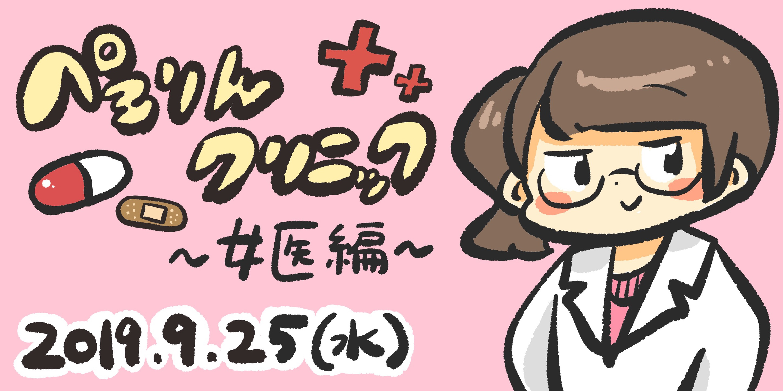ぺろりんクリニック~女医編~
