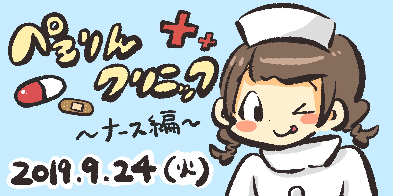 ぺろりんクリニック~ナース編~