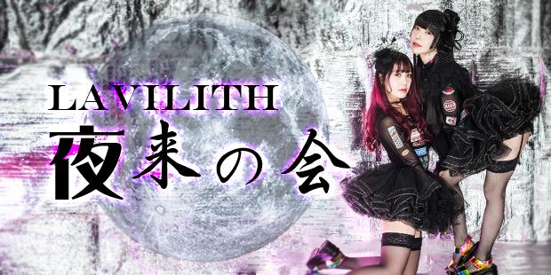 LAVILITH〜夜来の会〜Ⅱ夜@秋葉原ディアステージ