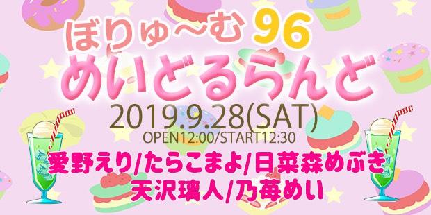 めいどるらんど vol.96