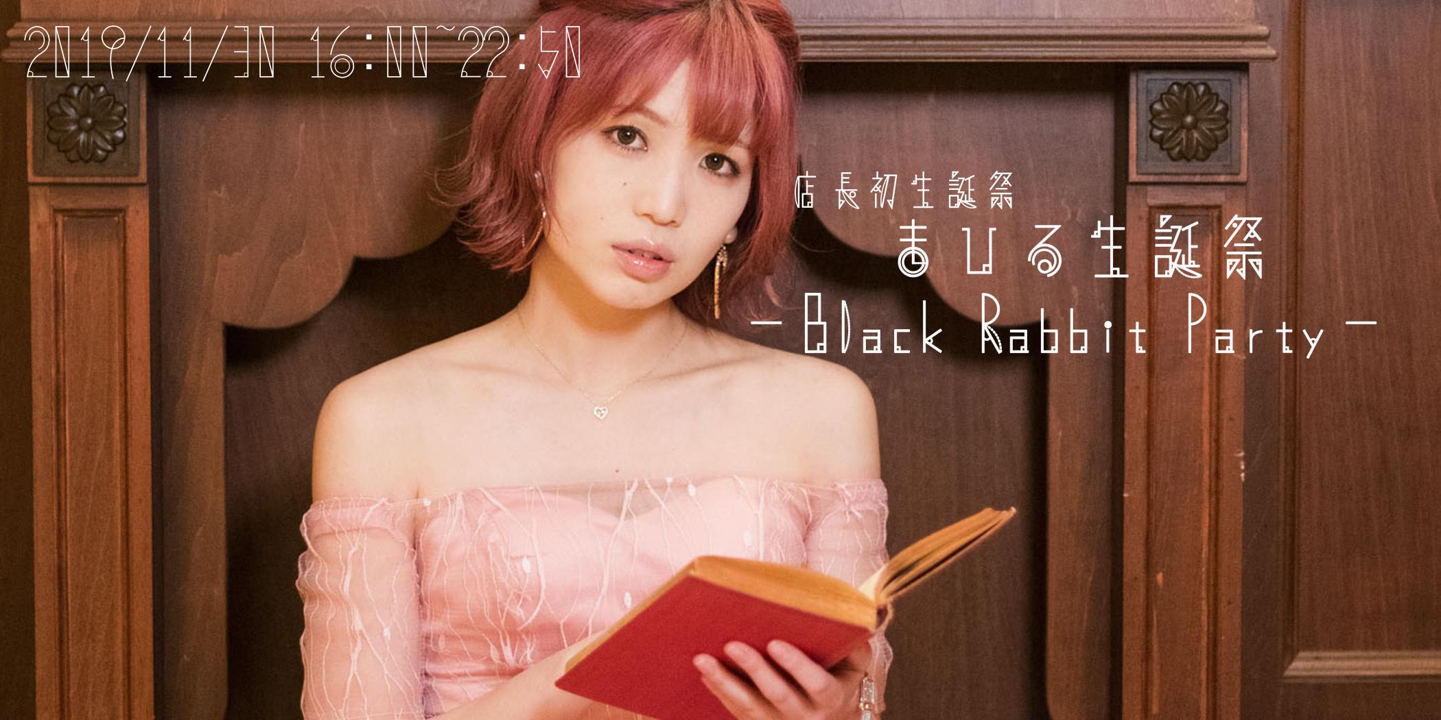 胡桃沢まひる生誕祭~Black Rabbit Party~