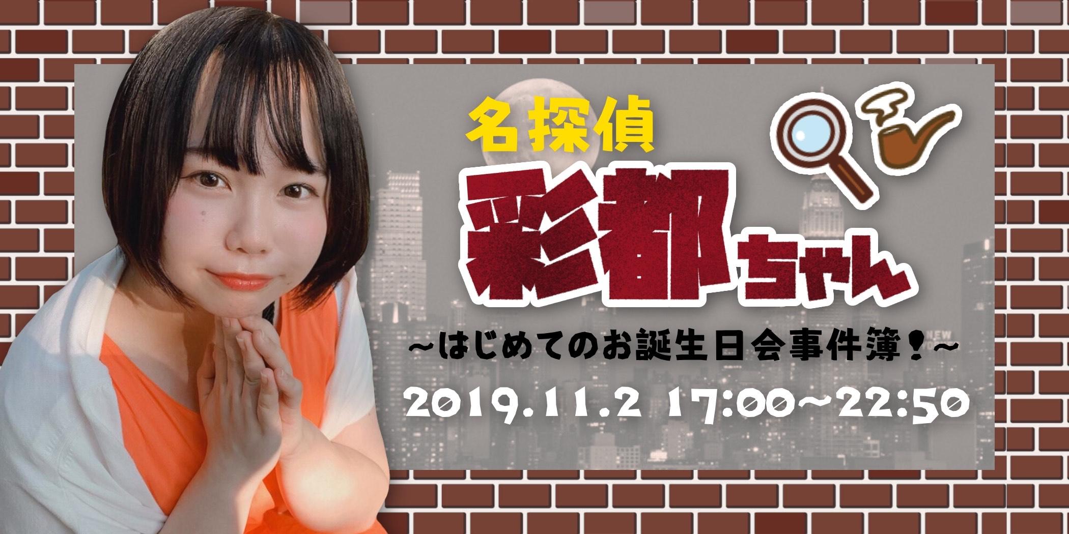 山野彩都生誕祭2019「名探偵彩都ちゃん〜はじめてのお誕生日会事件簿!〜」