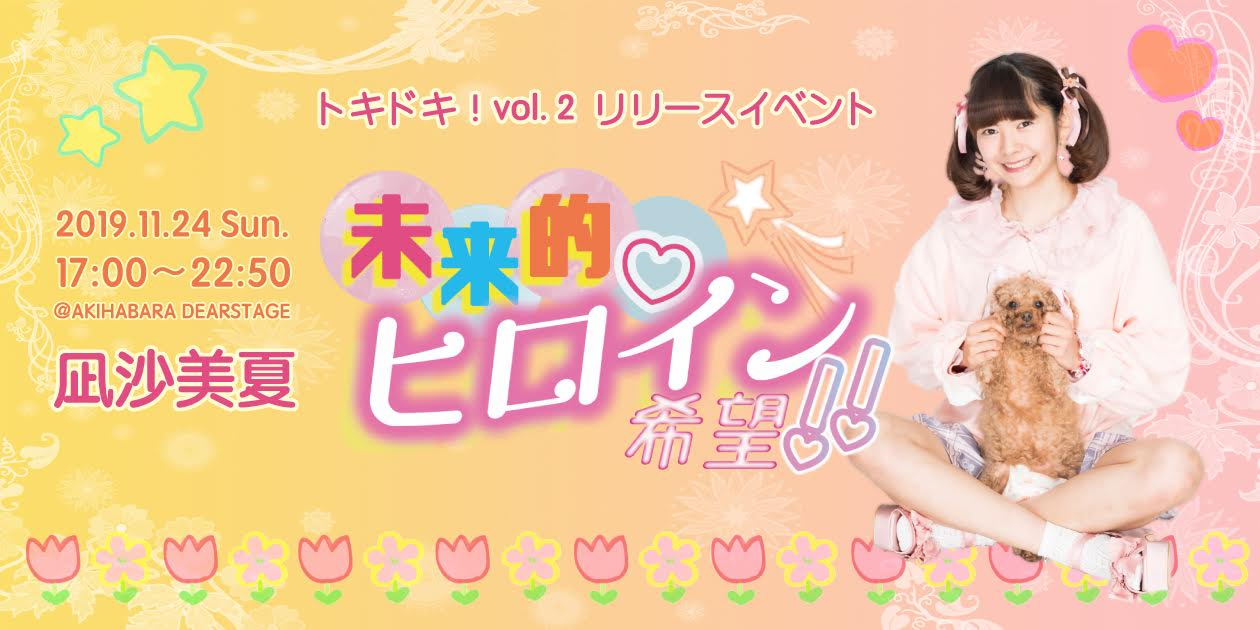 [トキドキvol.2]凪沙美夏のオリジナル曲 「未来的♡ヒロイン希望!!」お披露目&リリースイベント