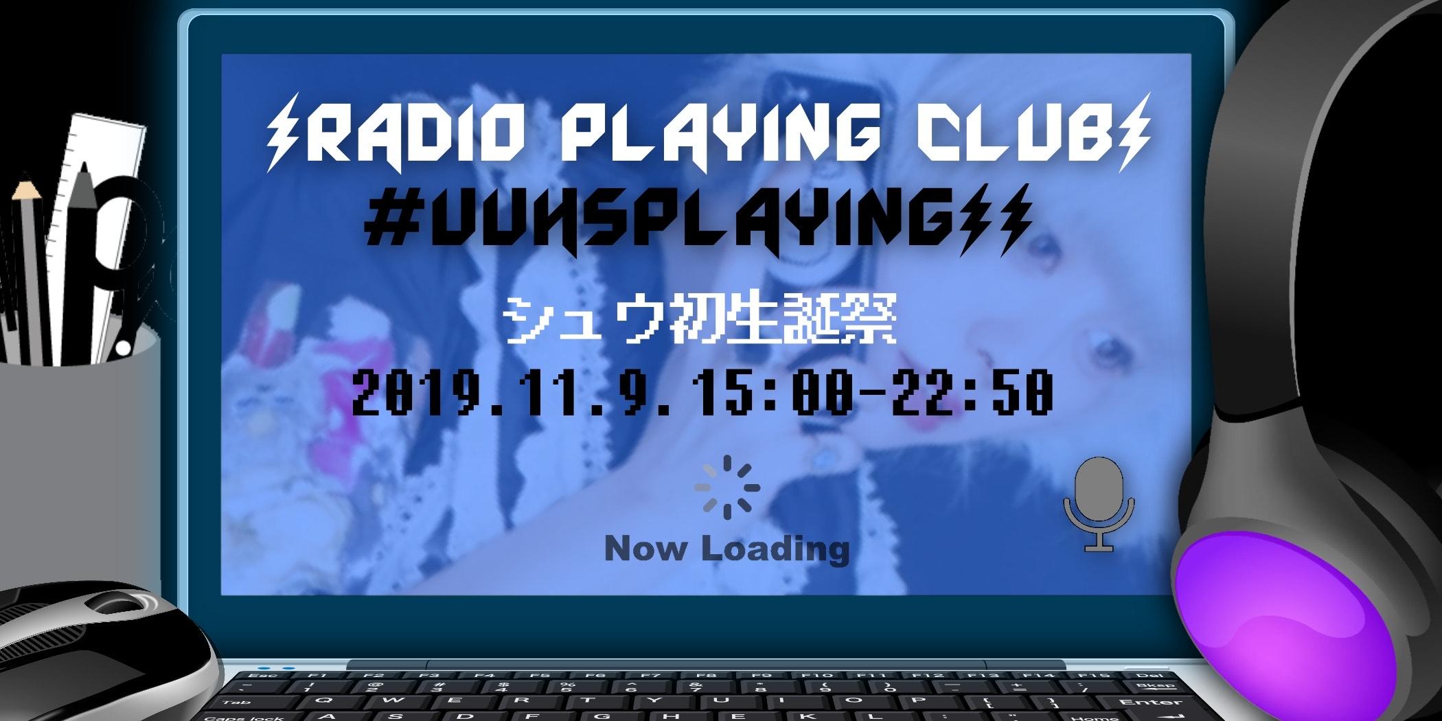 """シュウ初生誕祭 """"RADIO PLAYING CLUB #UUHSPLAYING"""""""