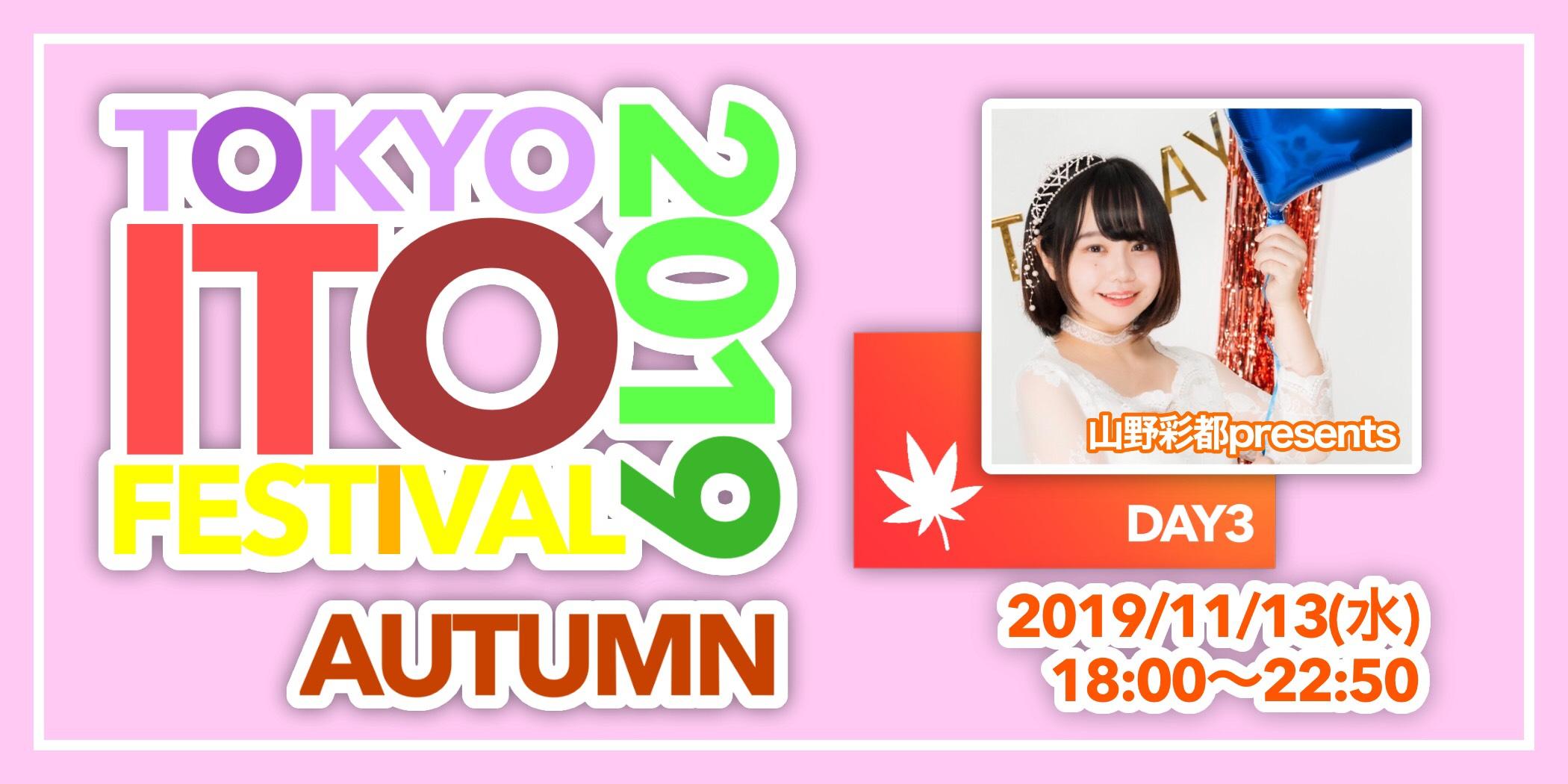 山野彩都presentsTOKYO ITO FESTIVAL 2019 AUTUMN