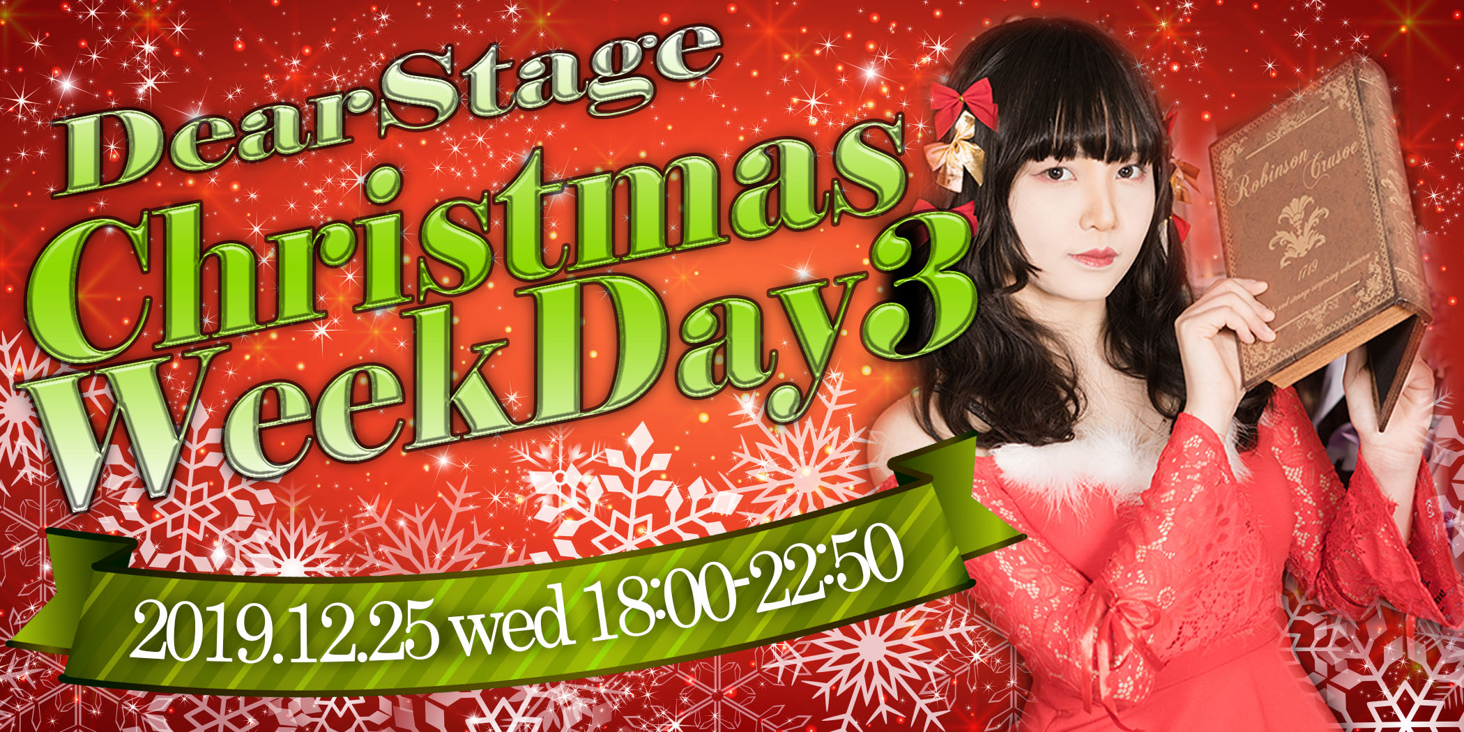 DearStage Christmas Week Day3