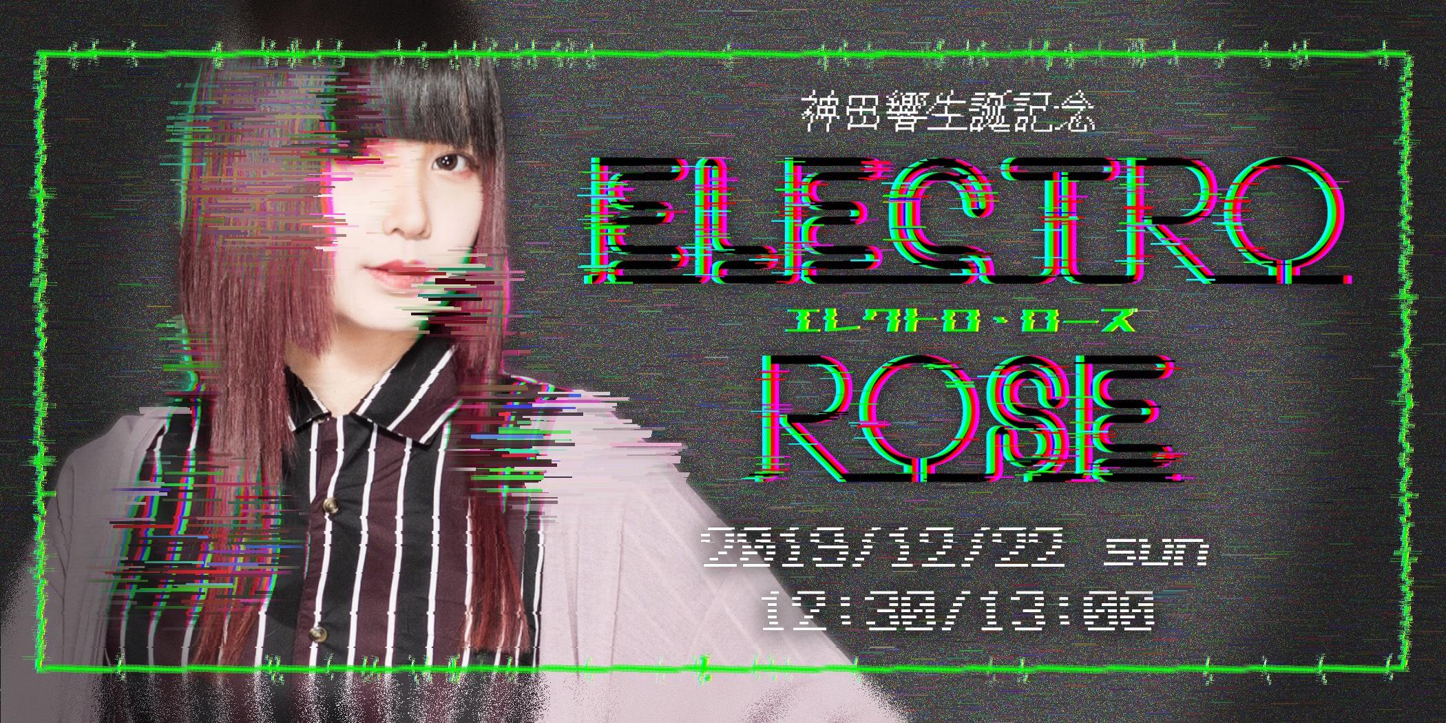 神田響生誕記念「ELECTRO ROSE -エレクトロ・ローズ-」