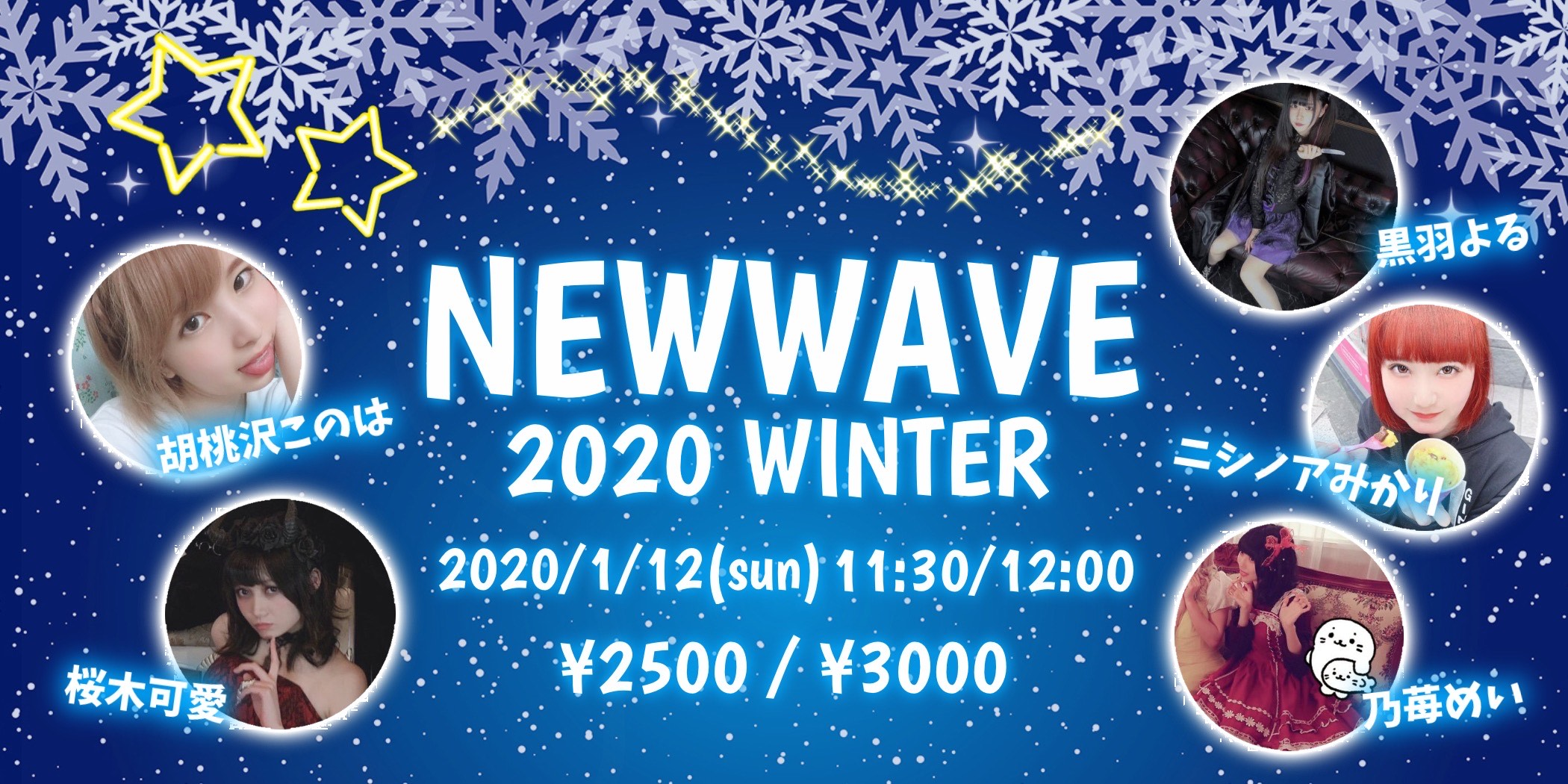 NEWWAVE2020 WINTER