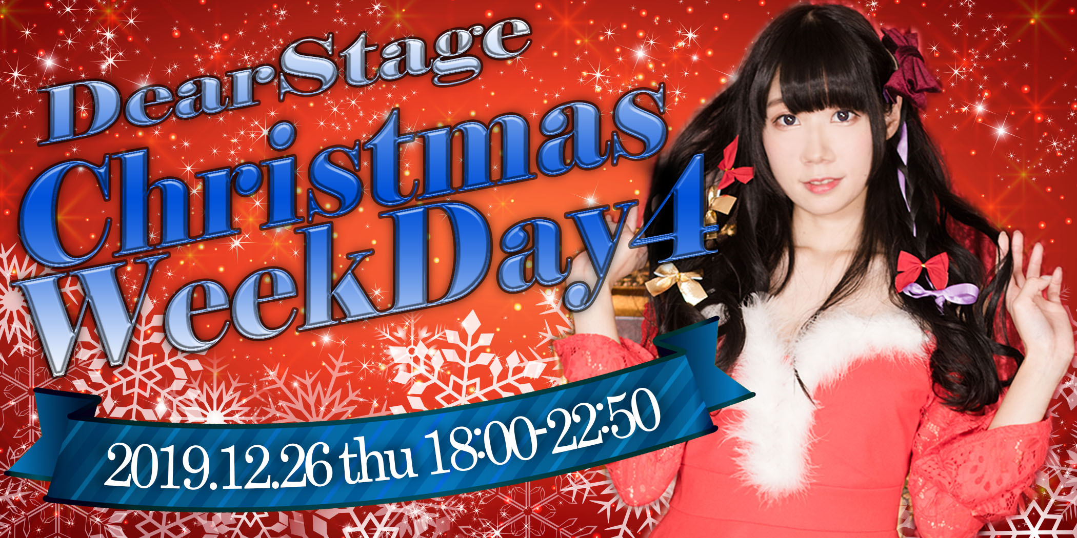 DearStage Christmas Week Day4