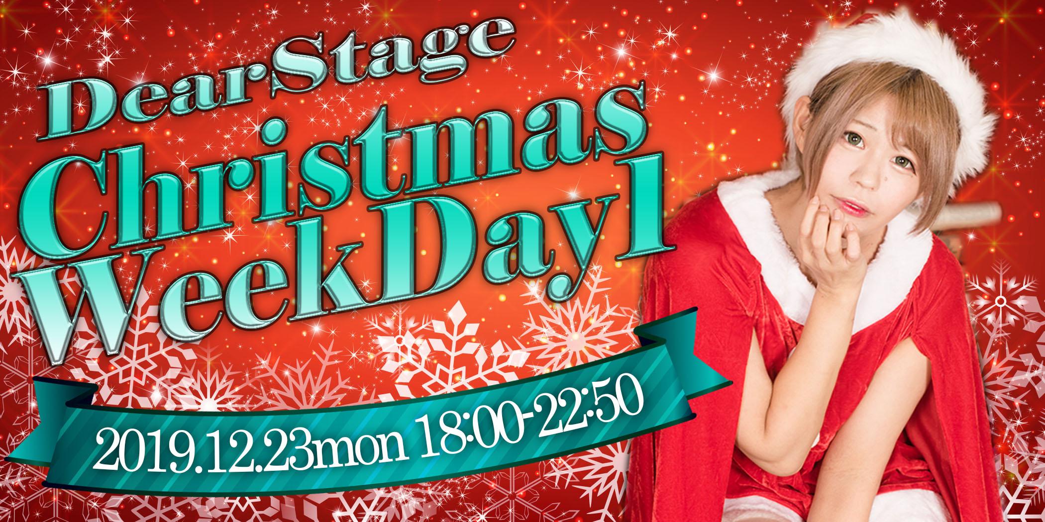 DearStage Christmas Week Day1
