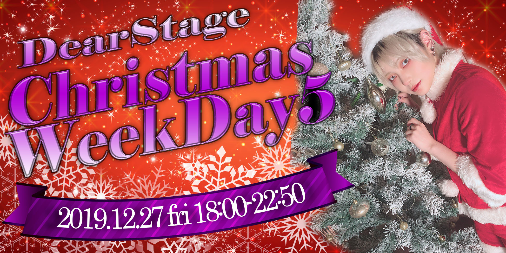 DearStage Christmas Week Day5
