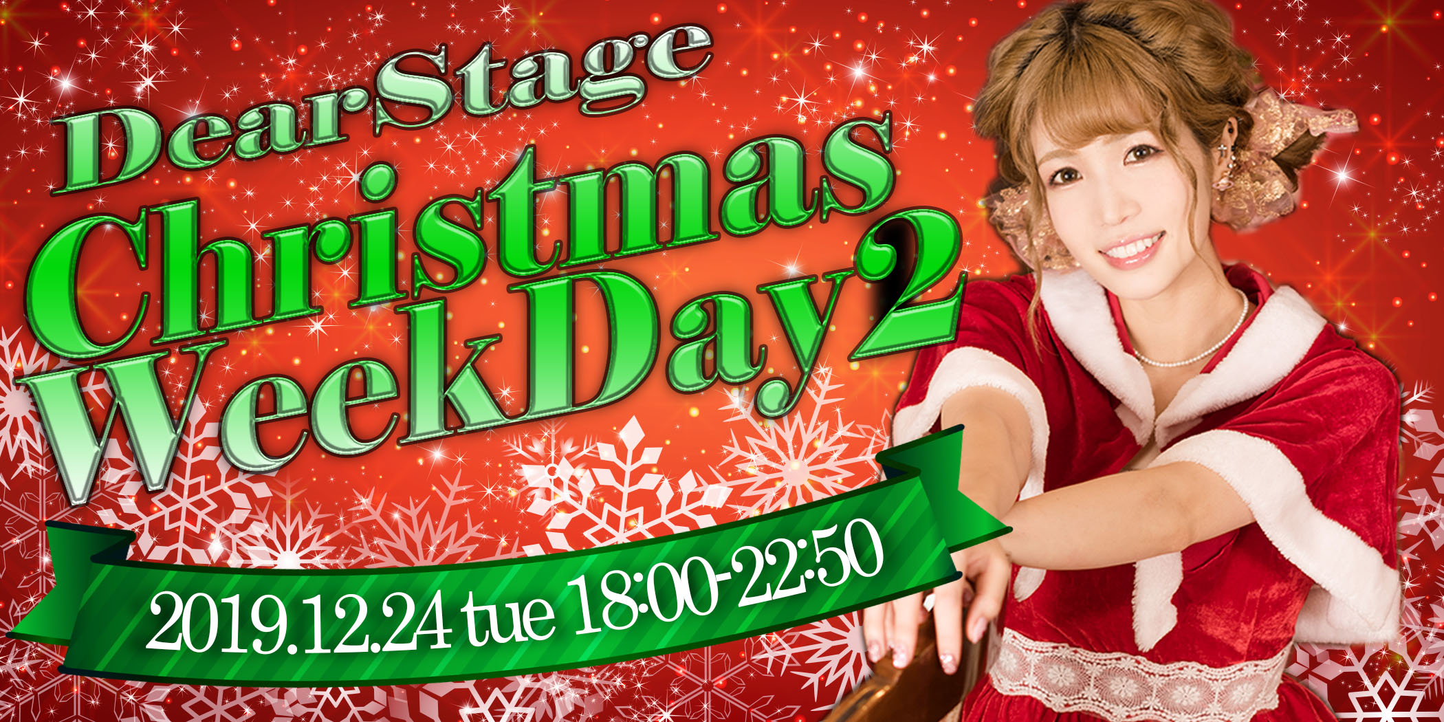 DearStage Christmas Week Day2