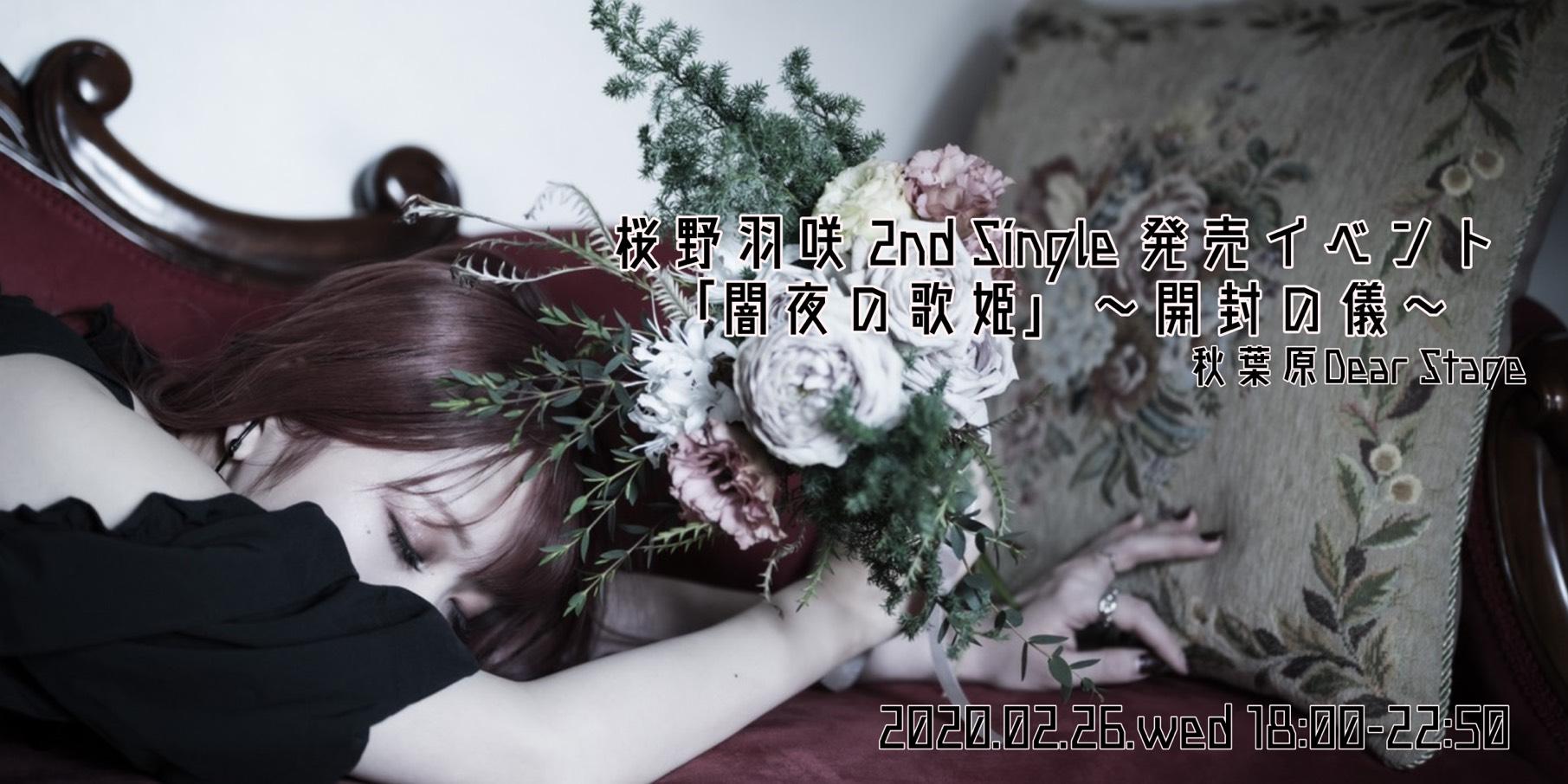 桜野羽咲 2nd Single 発売イベント「闇夜の歌姫」~開封の儀~