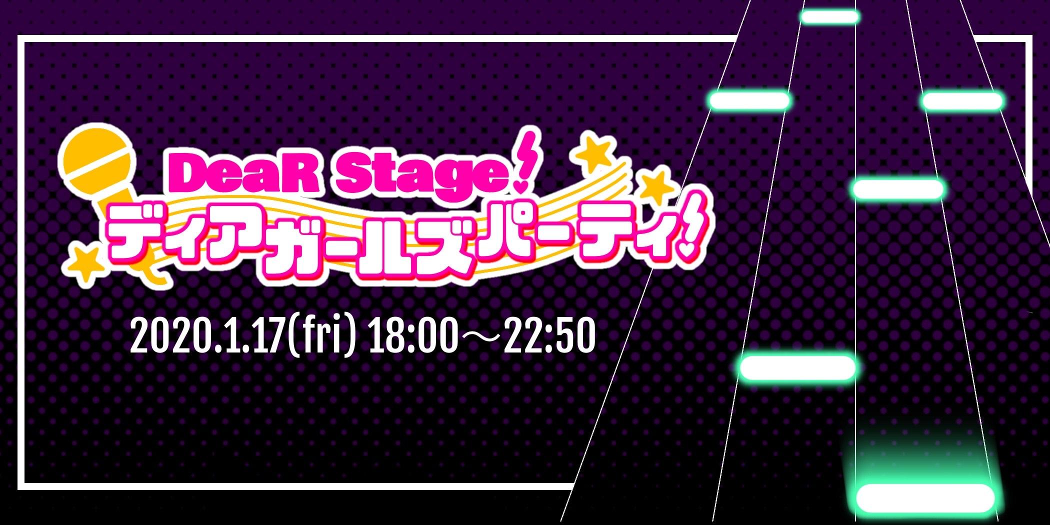 DeaR Stage! ディアガールズパーティ!