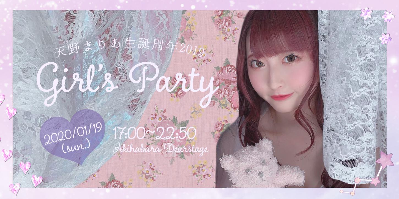 天野まりあ生誕周年2019~Girl's Party~