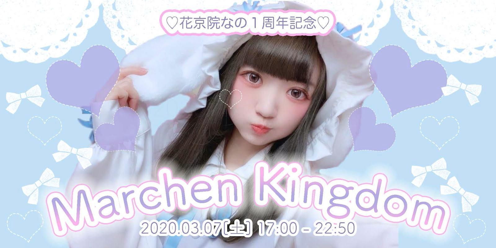 花京院なのアニバーサリーイベント Marchen kingdom ♡