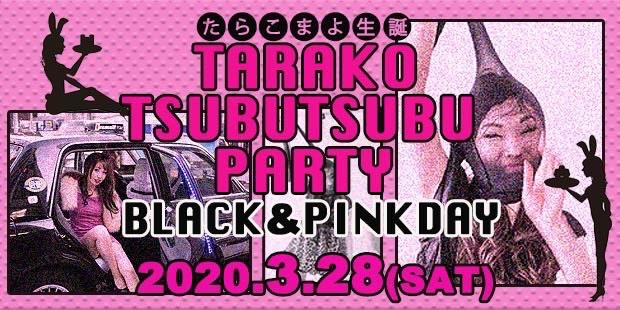 たらこまよ生誕 TARAKO TSUBU TSUBU PARTY BLACK&PINKDAY