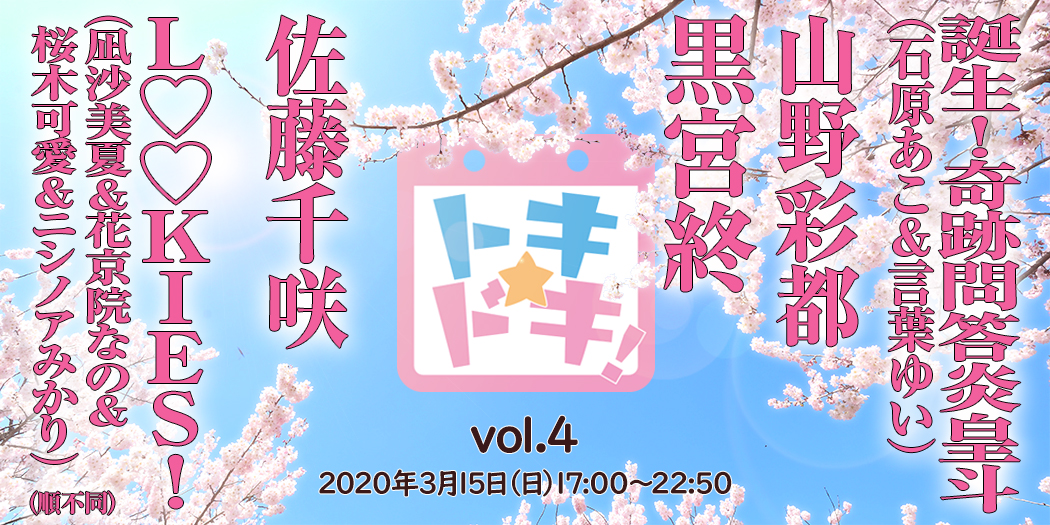 トキドキ! vol.4